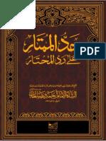 جد الممتار علی رد المحتار(المجلد الثاني) , أحمد رضا قدس سره