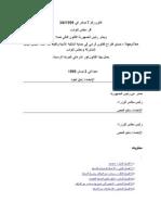 لبنان | قانون