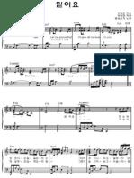 [Sheet Music]DBSK - Miduhyo