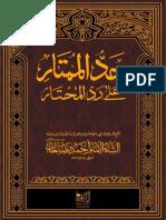 جد الممتار علی رد المحتار (االمجلد الثالث) , الشیخ احمد رضا