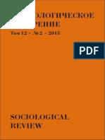 Социологическое обозрение. 2013. Том 12. № 2