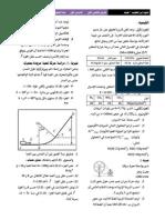 الفرض الأول الأسدس الأول السنة الأولى علوم تجريبية