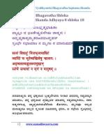 Satyadharma Bhagavatha vyakyana