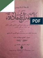 Фалсафа и'тикадийа - вторая часть Фалсафа исламийа