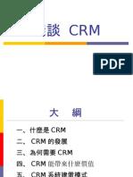 淺談CRM 0919-1