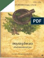 ആയുർവേദചികിത്സാശാസ്ത്രം-ആമുഖം