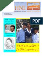 Roshni Issue 55
