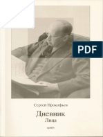 Prokofiev S. - Dnevnik T.3 - 2002 - PDF
