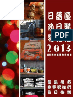 Supervisor Tang's 2013 Sunset District Holiday Gift Guide (Chinese)