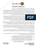 جرائم الداخلية لن تغفرها الثورة ٢٧/١١/٢٠١٣