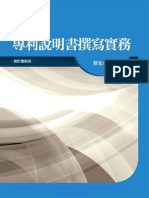 1U73專利說明書撰寫實務.pdf