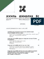 Хууль дээдлэх ёс сэтгүүл 2012 он №4