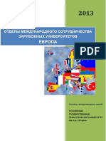 Departments of International Affairs_Universities_Europe