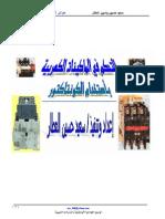 التحكم في الماكينات الكهربية