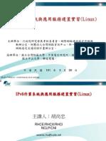 (三)IPv6作業系統與應用服務建置實習(Linux)