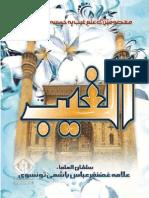 Al Ghayb - Allama Ghazanfar Abbas Hashmi Tonsvi