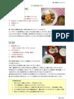 EDE2008 結いどこレポート Vol.2