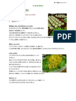 EDE2008 結いどこレポート Vol.7