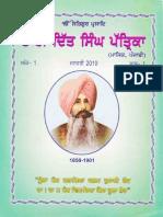 Bhai Dit Singh Patrika Vol.1 Issue.1 January 2010