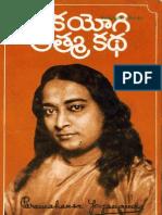 22565645 Oka Yogi Atmakadha
