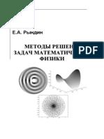 Рындин Е.А. Методы решения задач математической физики. М. 2003. 119 с