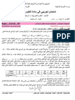 3as-phy-u1-ex-ferguani-bac-sol-04