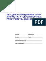 metodica opredilenia licnosti (1)