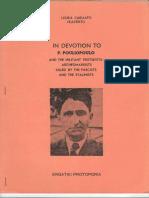 In Devotion to Pouliopoulos
