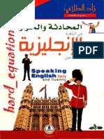 المحادثة و الحوار في الإنجليزية للمتقدمين hard_equation