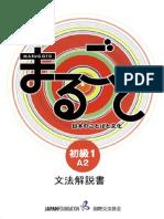 MarugotoGramaticaA2-1_JP.pdf