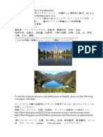 In Japanese, Key Words to 38 top Publications.キーワード、リスト1 : 優先度、ファンダメンタルズ、生態学、環境科学、科学、生命、 地球科学、生態系、生物圏、生物学、人間の活動、効果、土地、水、研究、水質、淡水、精製; http://ru.scribd.com/doc/187909671/