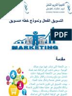 التسويق الفعال وخطة التسويق