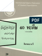 Thai 40 Hadith PDF