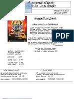 Saktha Shri Varahi manikanda swamigal's Varahi vijyam spritual magazine
