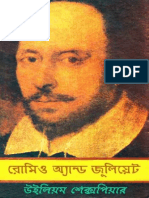 Romeo & Juliet by Shakespear BANGLA