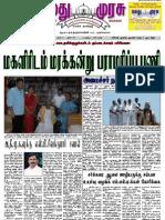 Namathumurasu 19-08-2009