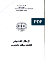 الإطار القانوني للتعاونيات بالمغرب