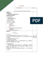 数控车床编程实例详解_免费