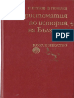 Христоматия-по-история-на-България-Tом-I
