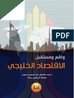 Gulf Economy