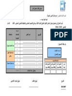 نموذج تسجيل المستوى الثالث 2014