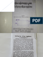 Panchayatana Puja Ebook