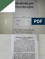 Pradosha Puja Vidhi in Tamil