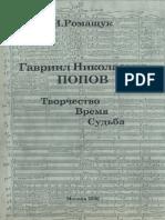 Ромащук, И. - Гавриил Попов - 2000