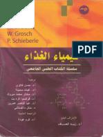 كيمياء الغذاء.pdf