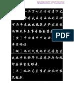 常用2500字行楷习字帖