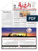 Alroya Newspaper 1-12-2013