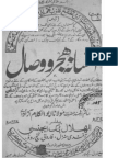 افسانہ ہجر و وصال از مولانا ابو الکلام ازاد