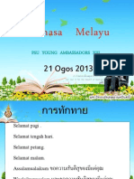 bahasa melayu ให_เด_ก