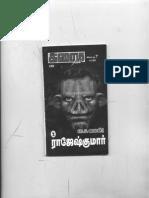 Deadline Rajeshkumar